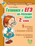 Готовимся к ЕГЭ по русскому языку. 2 класс.