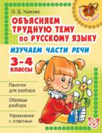 Объясняем трудную тему по русскому языку. Изучаем части речи. 3-4 классы