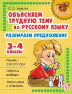 Объясняем трудную тему по русскому языку. Разбираем предложение. 3-4 классы