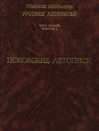 Полное собрание русских летописей. Том 5, выпуск 1. Псковские летописи