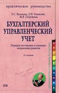 Бухгалтерский управленческий учет. Порядок постановки и основные направления развития