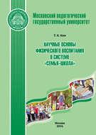 Научные основы физического воспитания в системе «семья-школа»