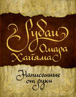 Рубаи Омара Хайяма, написанные от руки