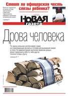 Новая Газета 04-2018