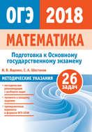 Подготовка к ОГЭ по математике 2018. Методические указания