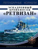 Эскадренный броненосец «Ретвизан». Американец на русской службе