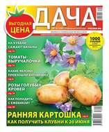 Дача Pressa.ru 04-2018