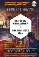 Человек-невидимка \/ The Invisible Man. 2 уровень (+MP3)
