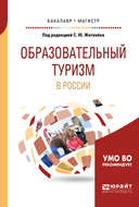 Образовательный туризм в России. Учебное пособие для бакалавриата и магистратуры