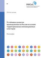 Устойчивое развитие промышленности россии на основе территориальных инновационных кластеров