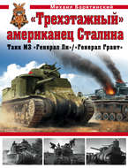 «Трехэтажный» американец Сталина. Танк М3 «Генерал Ли» \/ «Генерал Грант»