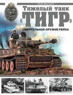 Тяжелый танк «Тигр». Смертельное оружие Рейха