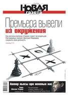 Новая Газета 35-2018