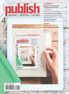 Журнал Publish №04\/2018