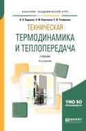 Техническая термодинамика и теплопередача 4-е изд., пер. и доп. Учебник для академического бакалавриата