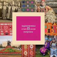 Удмурты Перми: история и культура