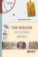 The wisdom of father brown. Мудрость отца брауна