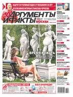 Аргументы и Факты Москва 31-2018