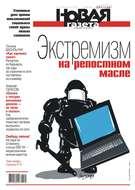 Новая Газета 86-2018