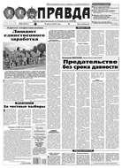Правда 90-2016
