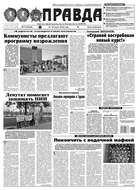 Правда 77-2016