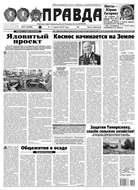 Правда 37-2016