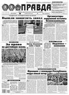 Правда 36-2016