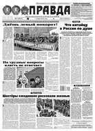 Правда 21-2016