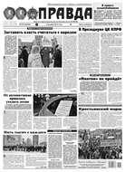 Правда 134-2015