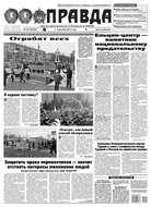 Правда 133-2015