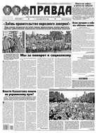 Правда 95-2015