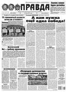 Правда 63-2015