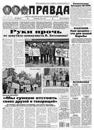 Правда 08-2015