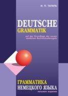Грамматика немецкого языка \/ Deutsche Grammatik