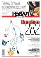 Новая Газета 91-2018