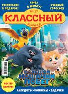 Классный журнал №17\/2018