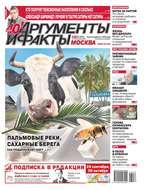 Аргументы и Факты Москва 38-2018