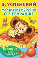 Маленькие истории о Чебурашке. Развитие речи. 3-4 года