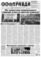 Правда 104-2018