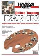 Новая Газета 106-2018