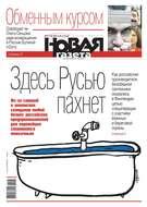 Новая Газета 108-2018