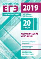 Подготовка к ЕГЭ по математике в 2019 году. Базовый уровень. Методические указания