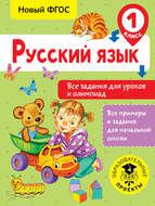 Русский язык. Все задания для уроков и олимпиад. 1 класс