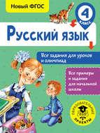 Русский язык. Все задания для уроков и олимпиад. 4 класс