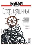 Новая Газета 132-2018