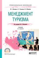 Менеджмент туризма 2-е изд., испр. и доп. Учебник для СПО