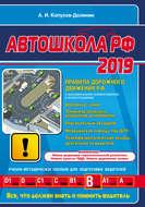 Автошкола РФ 2019
