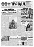 Правда 10-2019
