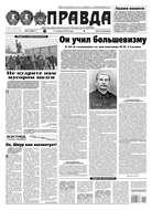 Правда 24-2019