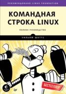 Командная строка Linux. Полное руководство (pdf+epub)